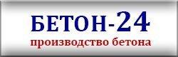 Бетон-24 Домодедово